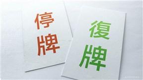 《复牌公告》宏基资本(02288.HK)溢价51%购回最多1.02亿股