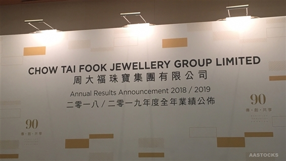 Result Ann>CHOW TAI FOOK (01929 HK) Annual NP Grows 11 8% to $4 58B